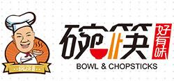 碗筷好有味